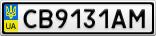 Номерной знак - CB9131AM