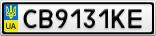 Номерной знак - CB9131KE