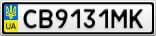 Номерной знак - CB9131MK