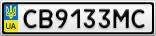 Номерной знак - CB9133MC