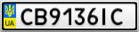 Номерной знак - CB9136IC