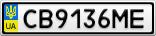 Номерной знак - CB9136ME