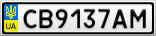 Номерной знак - CB9137AM