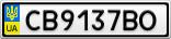 Номерной знак - CB9137BO