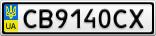 Номерной знак - CB9140CX