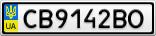 Номерной знак - CB9142BO
