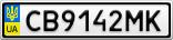 Номерной знак - CB9142MK