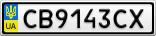 Номерной знак - CB9143CX