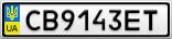 Номерной знак - CB9143ET