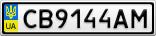 Номерной знак - CB9144AM