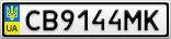 Номерной знак - CB9144MK