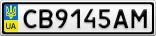 Номерной знак - CB9145AM