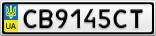 Номерной знак - CB9145CT