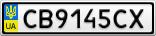 Номерной знак - CB9145CX