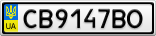 Номерной знак - CB9147BO