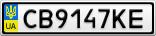 Номерной знак - CB9147KE