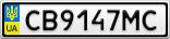 Номерной знак - CB9147MC