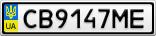 Номерной знак - CB9147ME