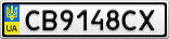 Номерной знак - CB9148CX