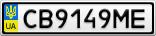 Номерной знак - CB9149ME