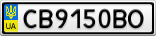 Номерной знак - CB9150BO