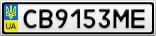 Номерной знак - CB9153ME