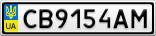 Номерной знак - CB9154AM