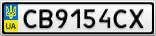 Номерной знак - CB9154CX