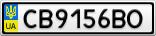 Номерной знак - CB9156BO