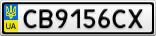 Номерной знак - CB9156CX