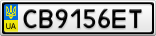 Номерной знак - CB9156ET