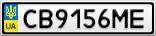 Номерной знак - CB9156ME