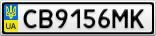 Номерной знак - CB9156MK