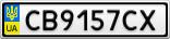 Номерной знак - CB9157CX