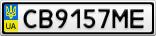 Номерной знак - CB9157ME