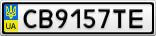 Номерной знак - CB9157TE