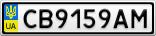 Номерной знак - CB9159AM