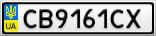 Номерной знак - CB9161CX