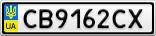 Номерной знак - CB9162CX