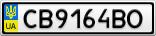 Номерной знак - CB9164BO
