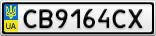 Номерной знак - CB9164CX
