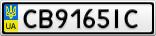 Номерной знак - CB9165IC
