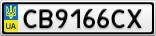 Номерной знак - CB9166CX