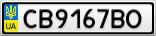 Номерной знак - CB9167BO