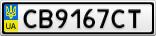 Номерной знак - CB9167CT