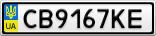 Номерной знак - CB9167KE