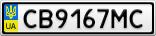 Номерной знак - CB9167MC