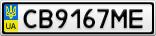 Номерной знак - CB9167ME