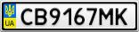 Номерной знак - CB9167MK