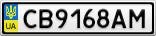 Номерной знак - CB9168AM
